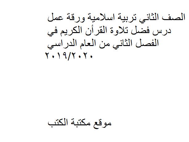 ❞ مذكّرة الصف الثاني تربية اسلامية  درس فضل تلاوة القرأن الكريم في الفصل الثاني  2019/2020 ❝  ⏤ غير معروف