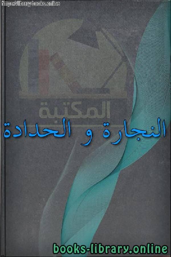 ❞ كتاب النجارة و الحدادة  ❝