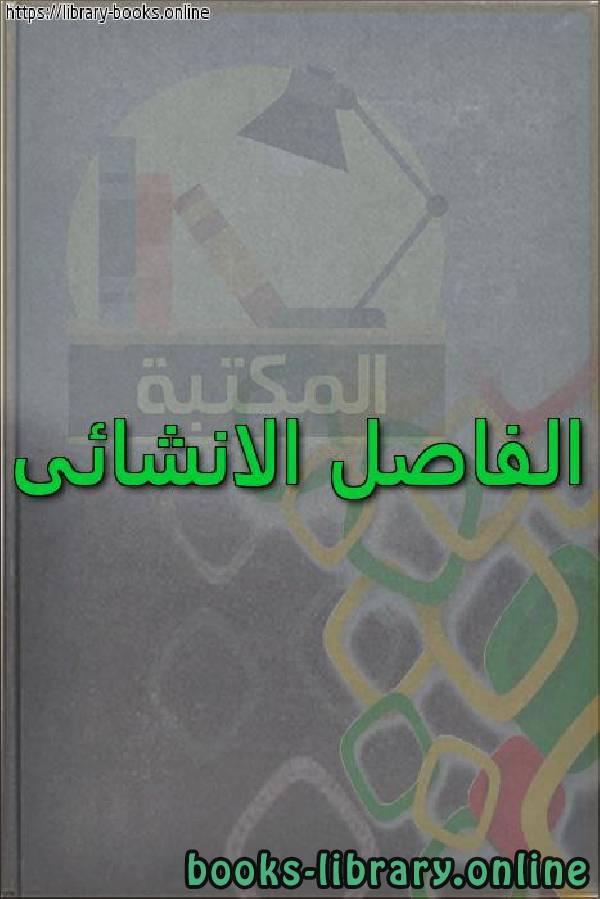 ❞ كتاب الفاصل الانشائى  ❝