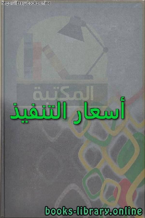 ❞ كتاب أسعار التنفيذ ❝  ⏤ egyptsystem