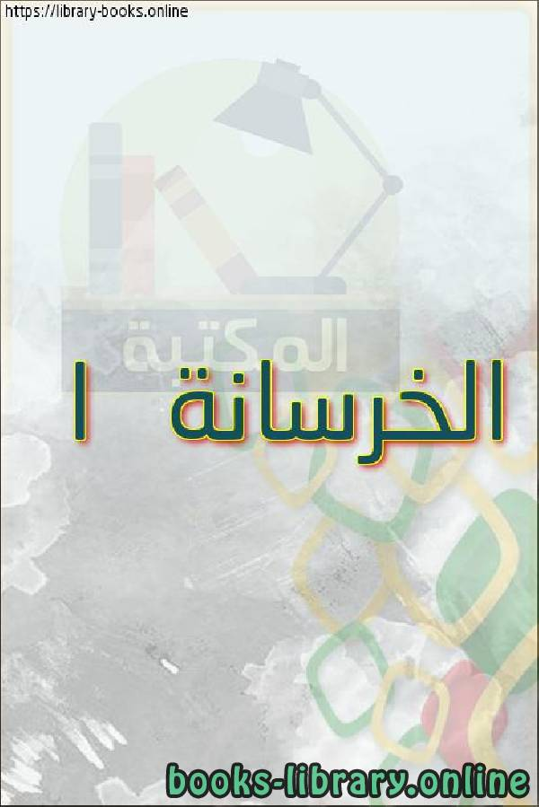 تحميل كتاب الخرسانة للدكتور محمود امام pdf