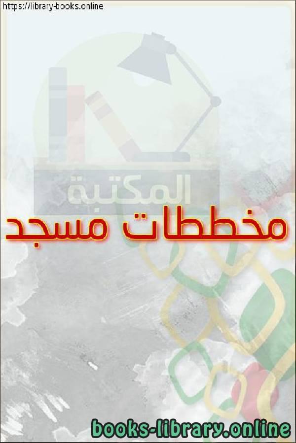 ❞ كتاب مخططات مسجد  ❝