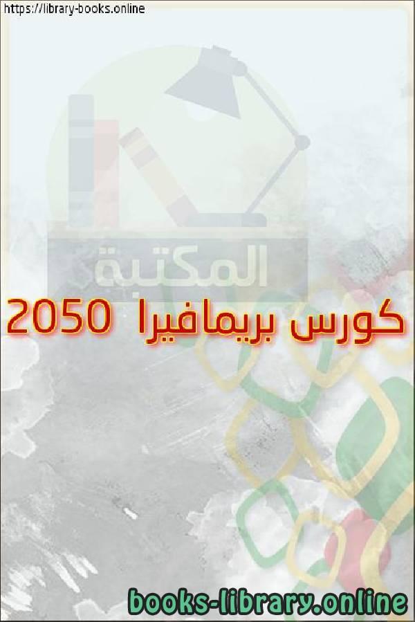 ❞ كتاب كورس بريمافيرا 2050  ❝