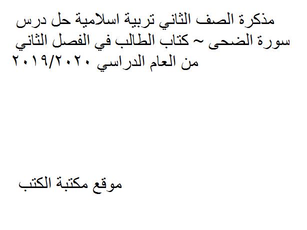 ❞ مذكّرة الصف الثاني تربية اسلامية حل درس سورة الضحى ~ كتاب الطالب في الفصل الثاني  2019/2020 ❝  ⏤ غير معروف