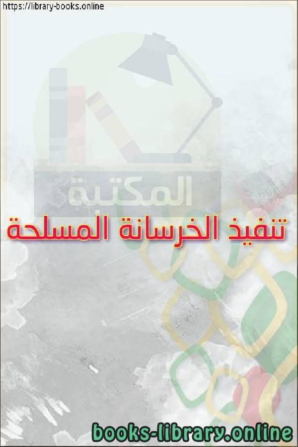 ❞ كتاب الكود العربي السوري لتصميم وتنفيذ المنشآت بالخرسانة المسلحة ❝  ⏤ egyptsystem
