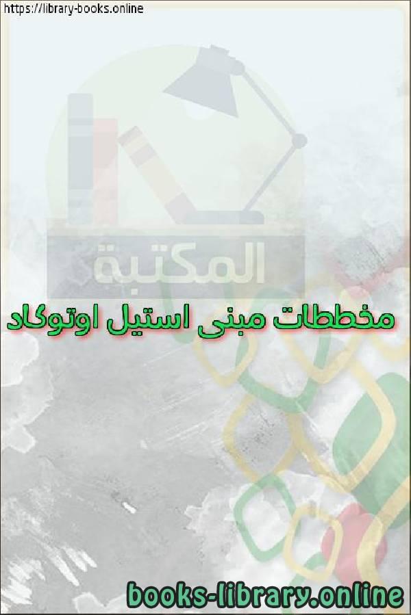 ❞ كتاب مخططات مبنى استيل اوتوكاد  ❝