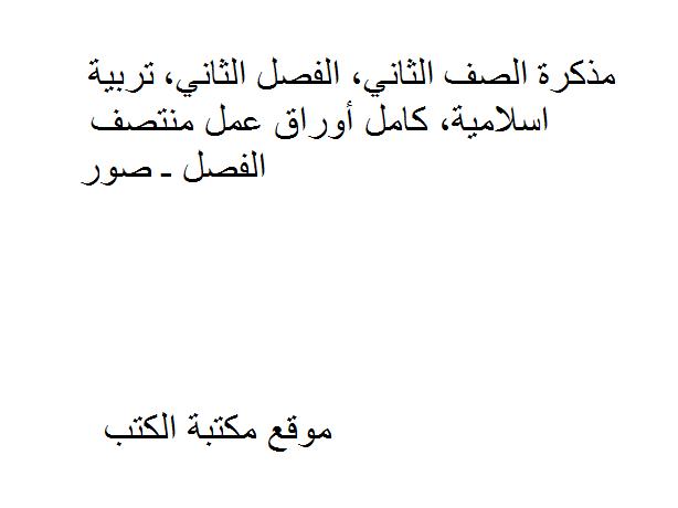 ❞ مذكّرة الصف الثاني, الفصل الثاني, تربية اسلامية, كامل أوراق عمل منتصف الفصل ـ صور ❝  ⏤ غير معروف