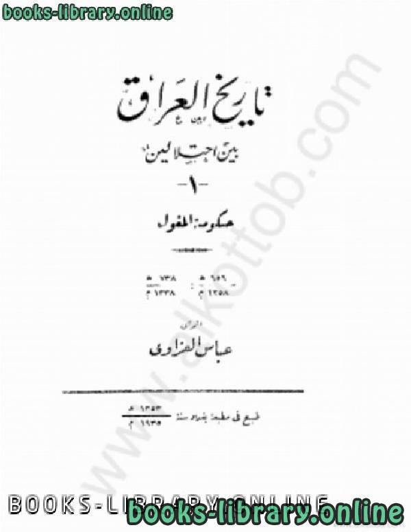 ❞ كتاب العراق بين إحتلالين - الجزء الأول - حكومة المغول ❝  ⏤ عباس العزاوي