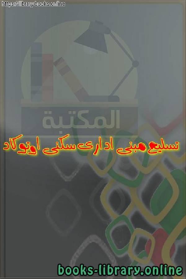 ❞ كتاب تسليح مبنى ادارى سكنى اوتوكاد  ❝