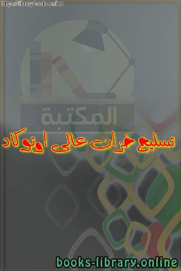 ❞ كتاب تسليح خزان عالى اوتوكاد  ❝