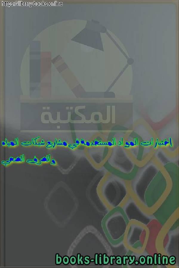 ❞ كتاب إختبارات المواد المستخدمة في مشاريع شبكات المياه والصرف الصحي ❝  ⏤ محمد طنطاوي