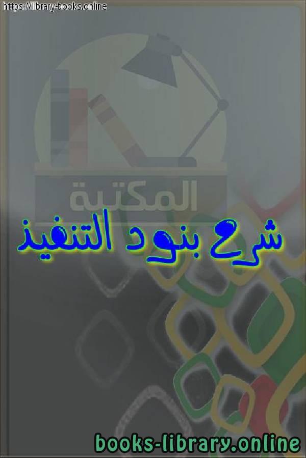 ❞ مذكّرة شرح بنود التنفيذ ❝  ⏤ ahmedXPibrahim