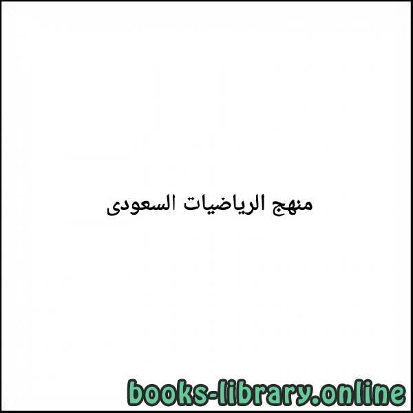 ❞ كتاب رياضيات سادس ابتدائي الفصل الثاني:  الفصل العاشر ❝