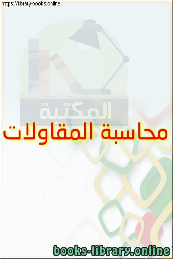 ❞ كتاب محاسبة المقاولات ❝  ⏤ محمود عثمان محمد