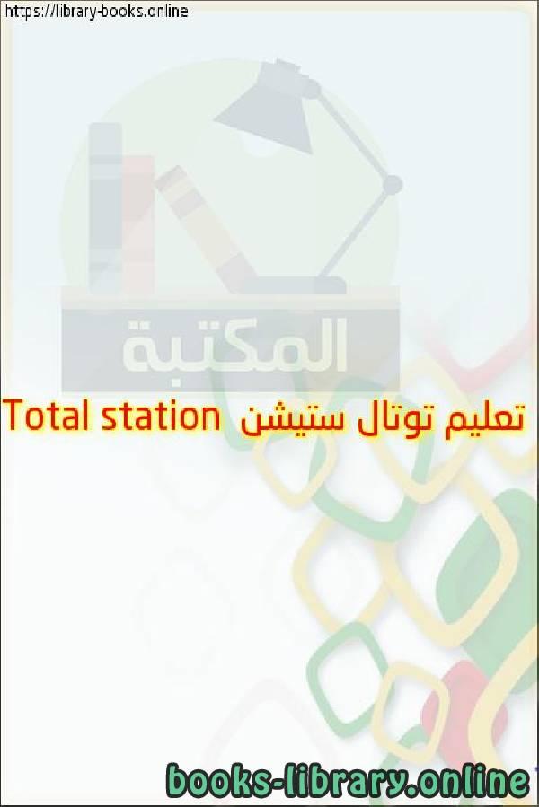 ❞ كتاب تعليم توتال ستيشن Total station  ❝