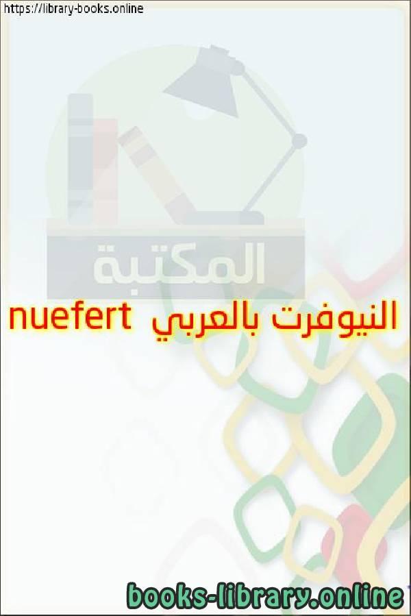 ❞ كتاب النيوفرت بالعربي nuefert  ❝