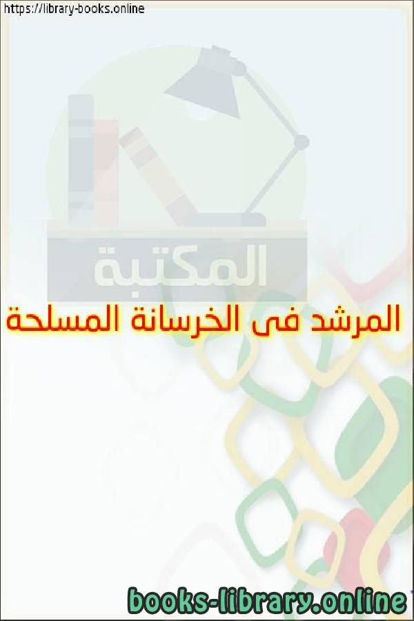 ❞ كتاب المرشد فى الخرسانة المسلحة ❝  ⏤ أمال حسن