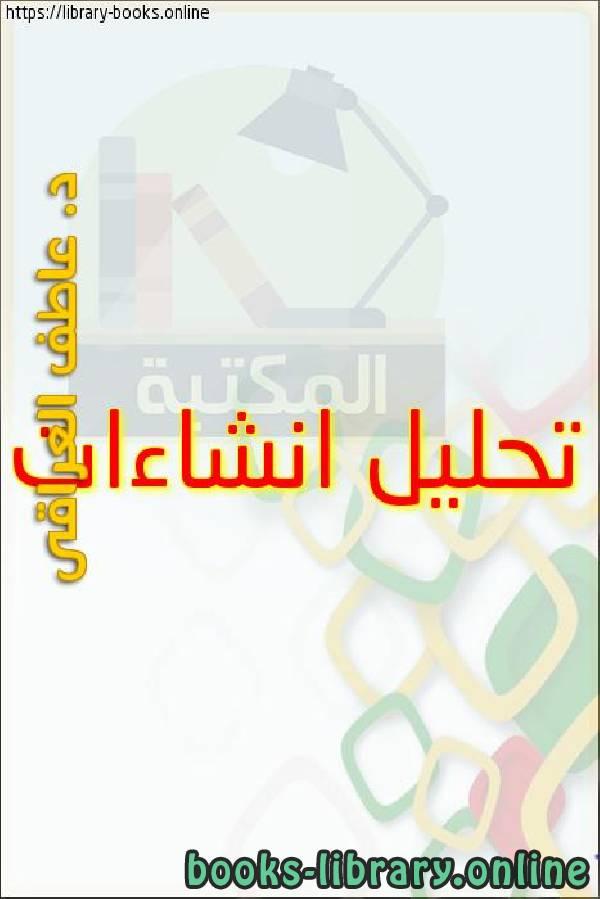 ❞ كتاب تحليل انشاءات د. عاطف العراقى ❝