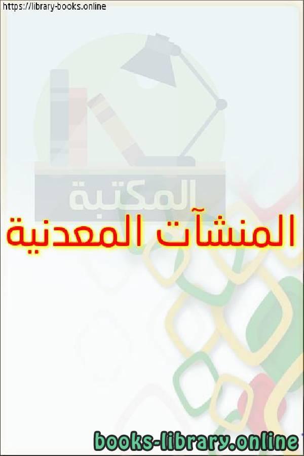 ❞ كتاب المنشآت المعدنية  ❝  ⏤ محمد البرادعى