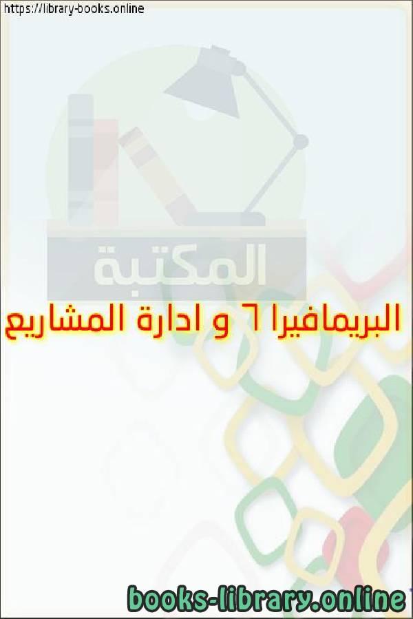 ❞ كتاب البريمافيرا 6 و ادارة المشاريع ❝  ⏤ نبيل العربى
