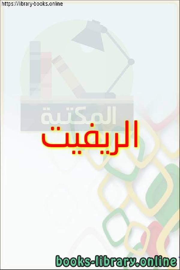 ❞ كتاب الريفيت ❝  ⏤ عمرو سليم