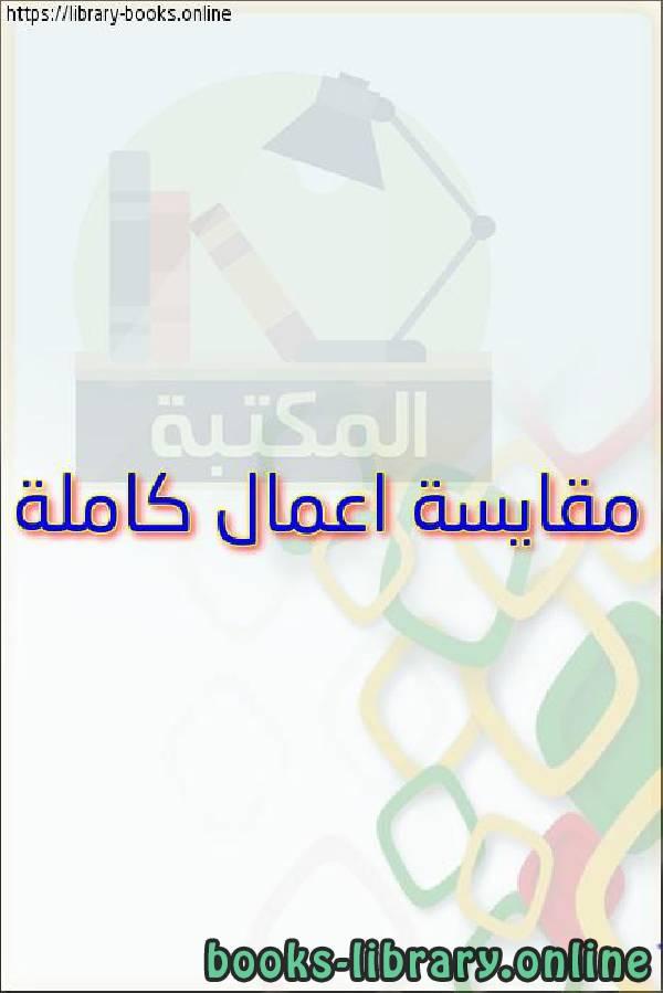 ❞ كتاب مقايسة اعمال كاملة  ❝  ⏤ egyptsystem