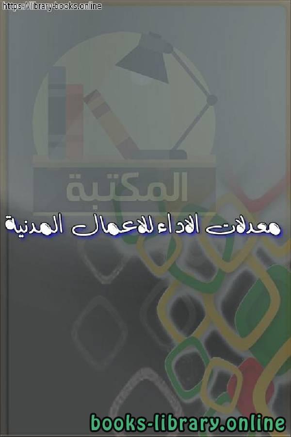 ❞ كتاب معدلات الاداء للاعمال المدنية  ❝