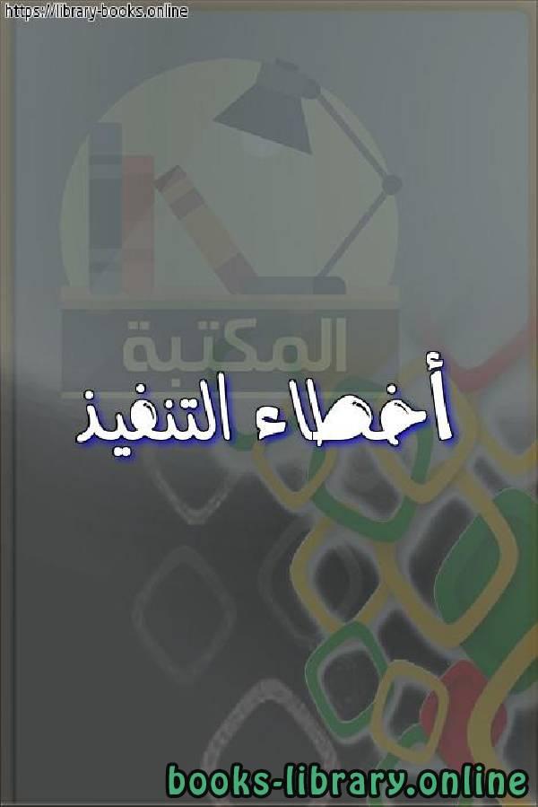 ❞ كتاب أخطاء التنفيذ  ❝