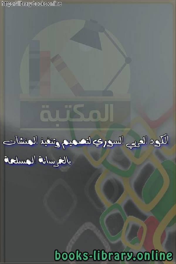 ❞ كتاب الكود العربي السوري لتصميم وتنفيذ المنشآت بالخرسانة المسلحة  ❝