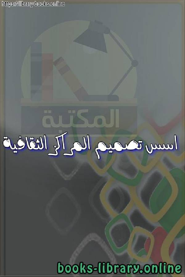 ❞ كتاب اسس تصميم المراكز الثقافية  ❝  ⏤ egyptsystem