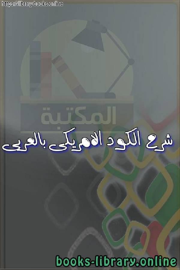 ❞ كتاب شرح الكود الامريكى بالعربى  ❝
