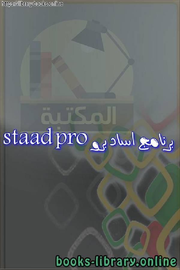 كتاب برنامج اساد برو staad pro