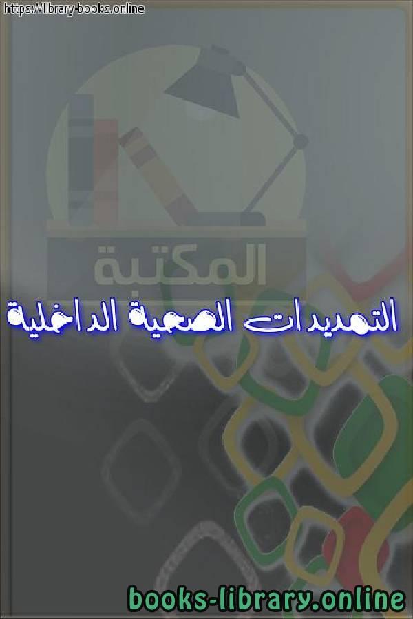 ❞ كتاب التمديدات الصحية الداخلية  ❝