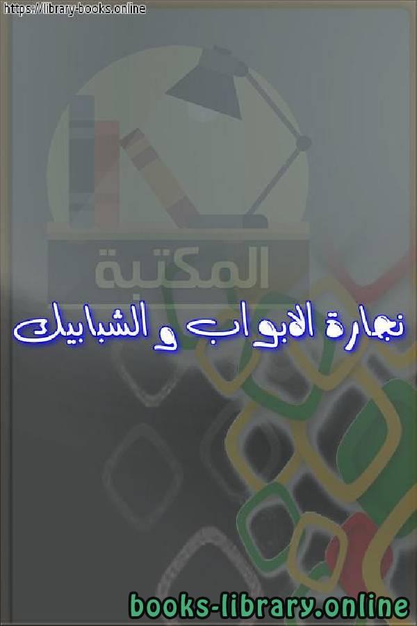 ❞ كتاب نجارة الابواب و الشبابيك  ❝