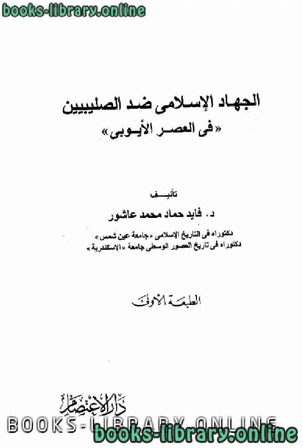 ❞ كتاب الجهاد الإسلامى ضد الصليبين في العصر الأيوبي ❝  ⏤ فايد حماد محمد عاشور