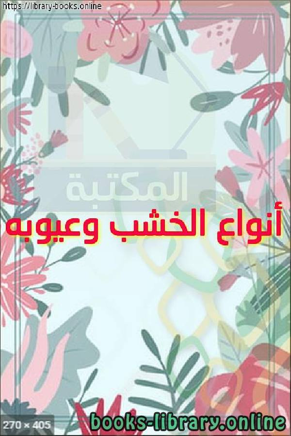 ❞ كتاب أنواع الخشب وعيوبه  ❝  ⏤ egyptsystem