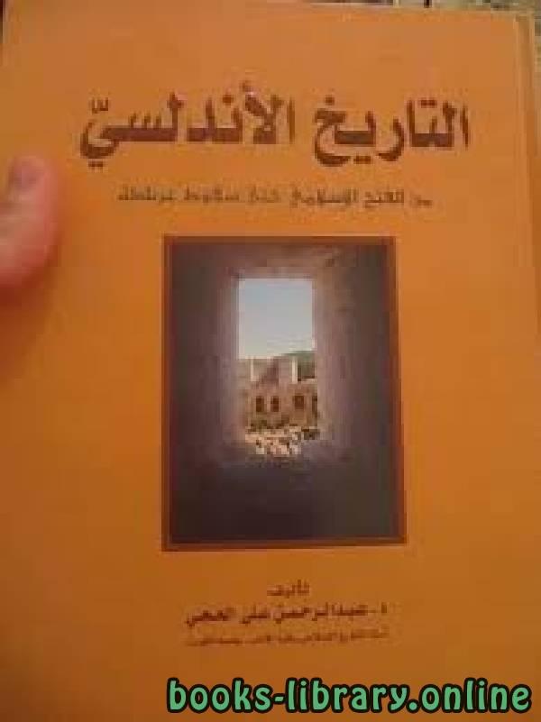 كتاب التاريخ الأندلسي من الفتح الإسلامي حتى سقوط غرناطة