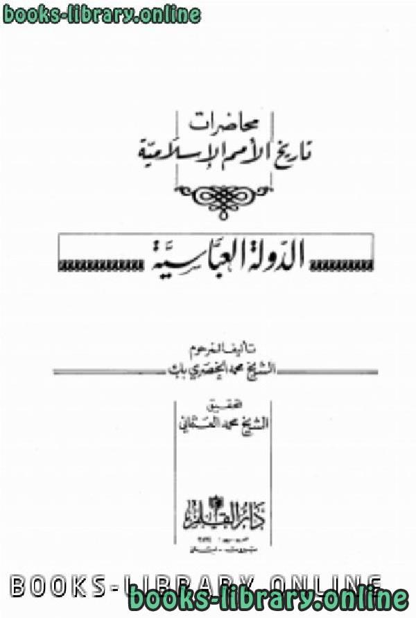 ❞ كتاب  محاضرات تاريخ الأمم الإسلامية -  الدولة العباسية ❝  ⏤ محمد الخضري بك