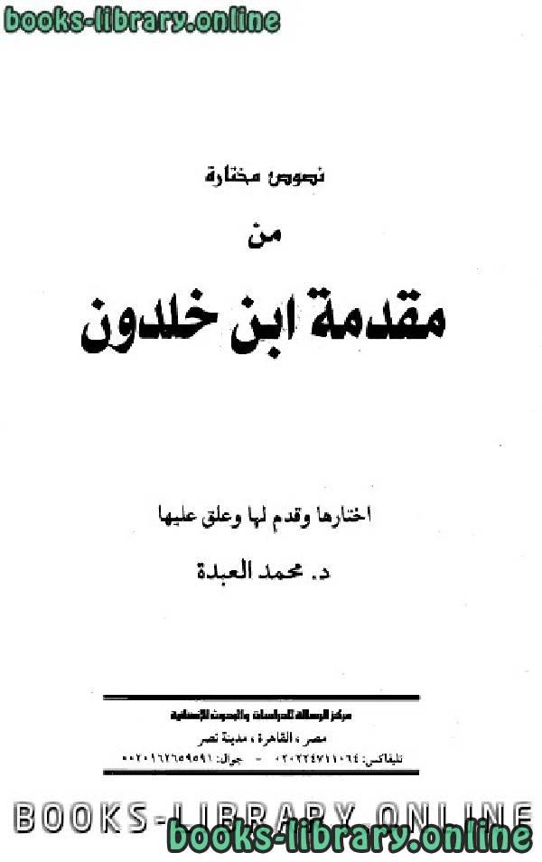 ❞ كتاب نصوص مختارة من مقدمة ابن خلدون ❝  ⏤ محمد العبده