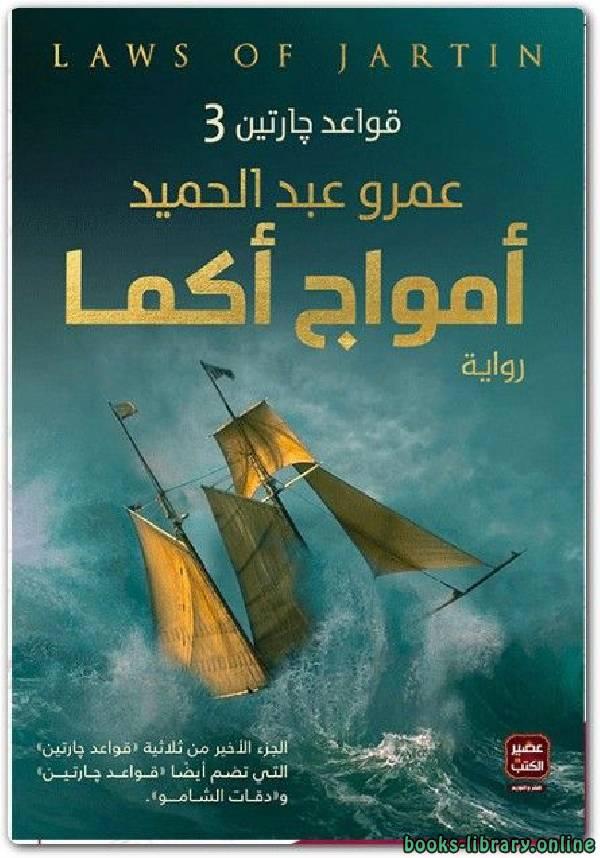 ❞ رواية أمواج أكما ❝  ⏤ عمرو عبد الحميد