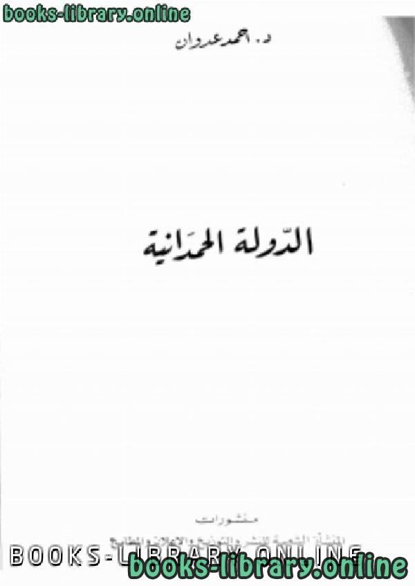 ❞ كتاب الدولة الحمدانية ❝  ⏤ د. أحمد عدوان