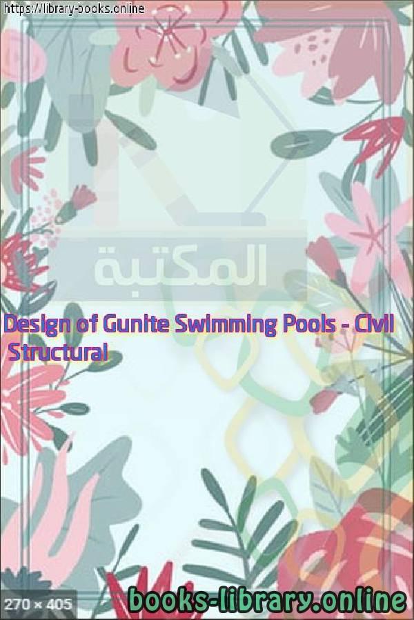 ❞ كتاب  Structural Design of Gunite Swimming Pools - Civil  ❝