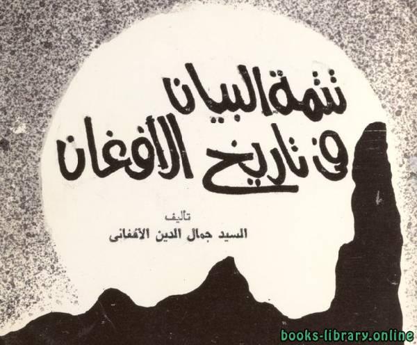 ❞ كتاب تتمة البيان في تاريخ الأفغان ❝  ⏤ جمال الدين الأفغانى