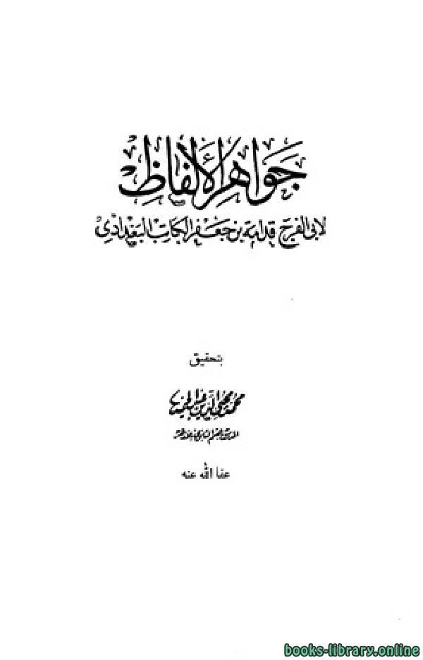 ❞ كتاب جواهر الالفاظ ❝  ⏤ أبو الفرج قدامة بن جعفر