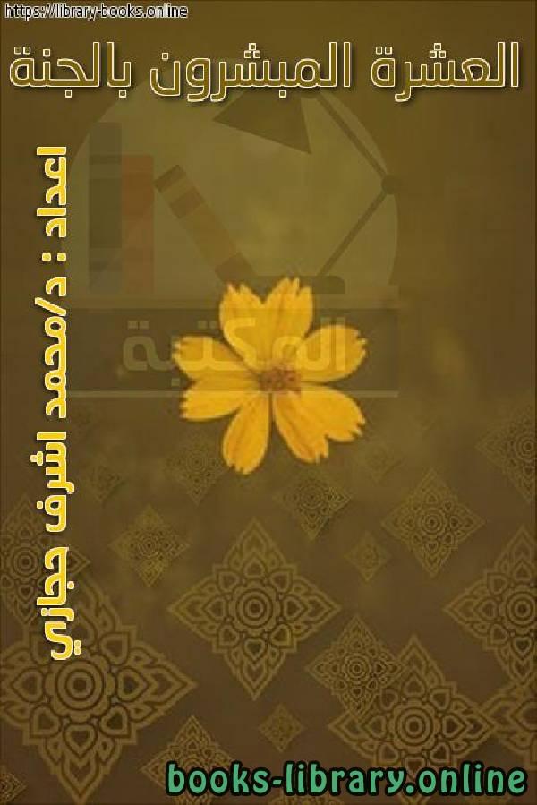 ❞ كتاب العشرة المبشرون بالجنة ❝  ⏤ محمد أشرف حجازي
