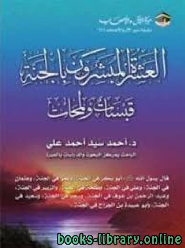 ❞ كتاب العشرة المبشرون بالجنة: قبسات ولمحات ❝  ⏤ أحمد سيد أحمد علي