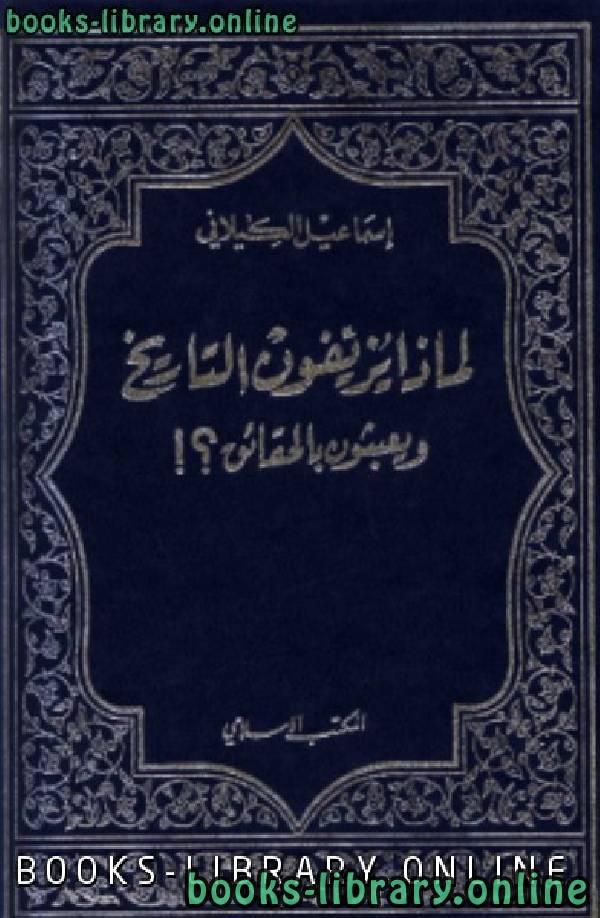 ❞ كتاب لماذا يزيفون التاريخ و يعبثون بالحقائق ؟! ❝  ⏤ إسماعيل الكيلاني