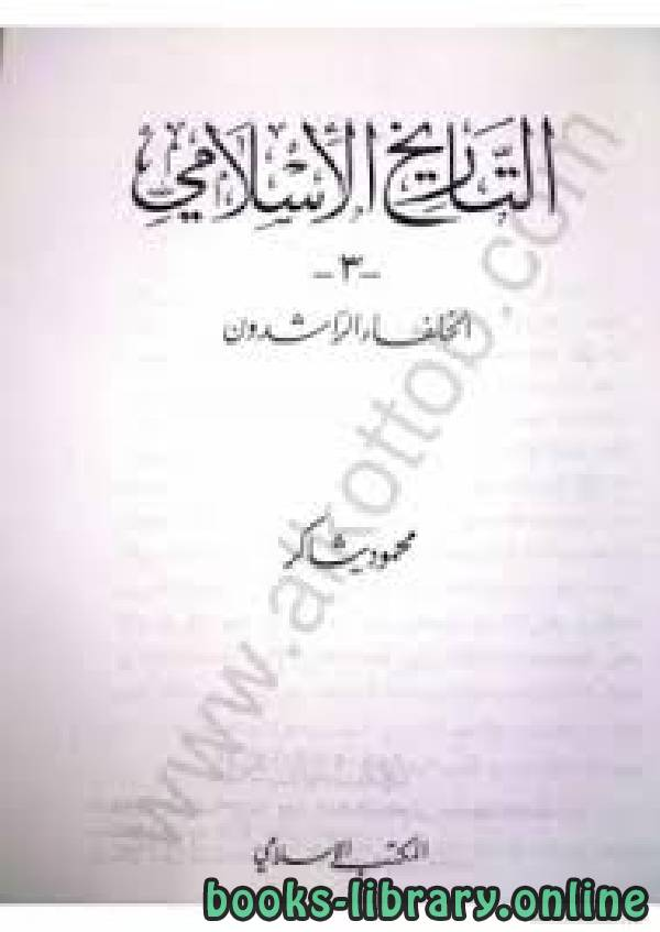 ❞ كتاب  سلسلة التاريخ الإسلامى - الخلفاء الراشدون pdf ❝  ⏤ محمود شاكر