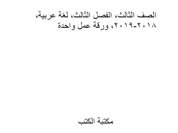 ❞ مذكّرة الصف الثالث, الفصل الثالث, لغة عربية, 2018-2019, ورقة عمل واحدة ❝