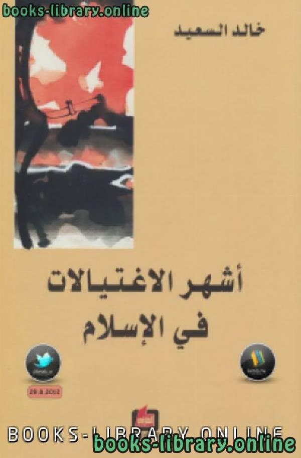 ❞ كتاب أشهر الاغتيالات في الإسلام نسخة مصورة ❝  ⏤ خالد السعيد